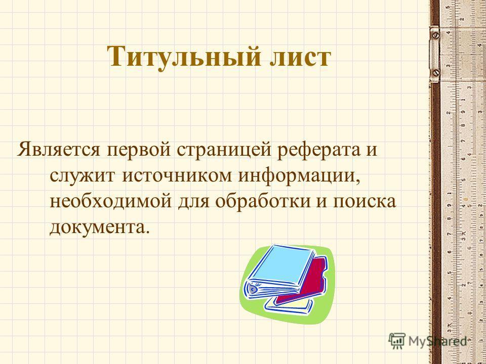18 Титульный лист Является первой страницей реферата и служит источником информации, необходимой для обработки и поиска документа.