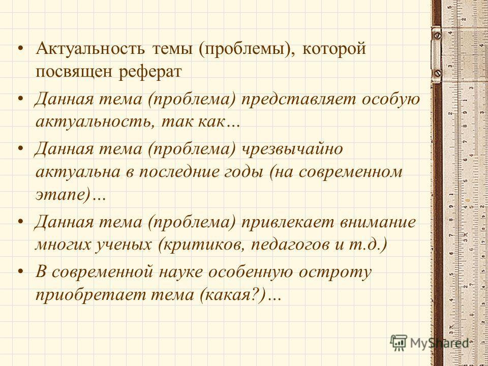 Презентация на тему КАК ПОДГОТОВИТЬ И ПРАВИЛЬНО ОФОРМИТЬ  27 27 Актуальность