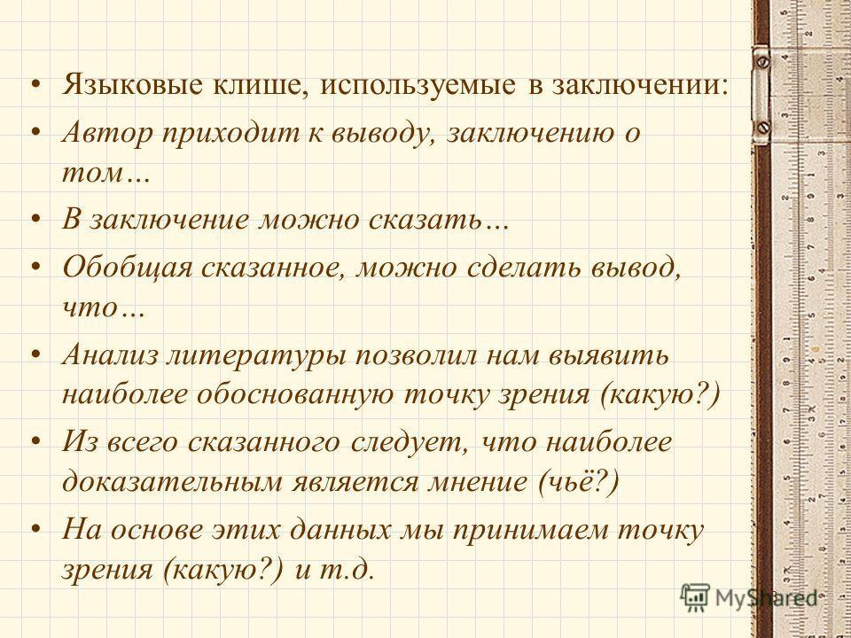 Презентация на тему КАК ПОДГОТОВИТЬ И ПРАВИЛЬНО ОФОРМИТЬ  33 33 Языковые клише