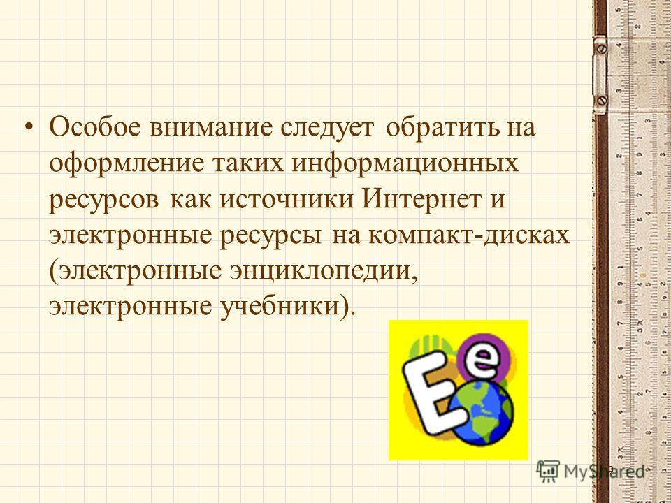 39 Особое внимание следует обратить на оформление таких информационных ресурсов как источники Интернет и электронные ресурсы на компакт-дисках (электронные энциклопедии, электронные учебники).