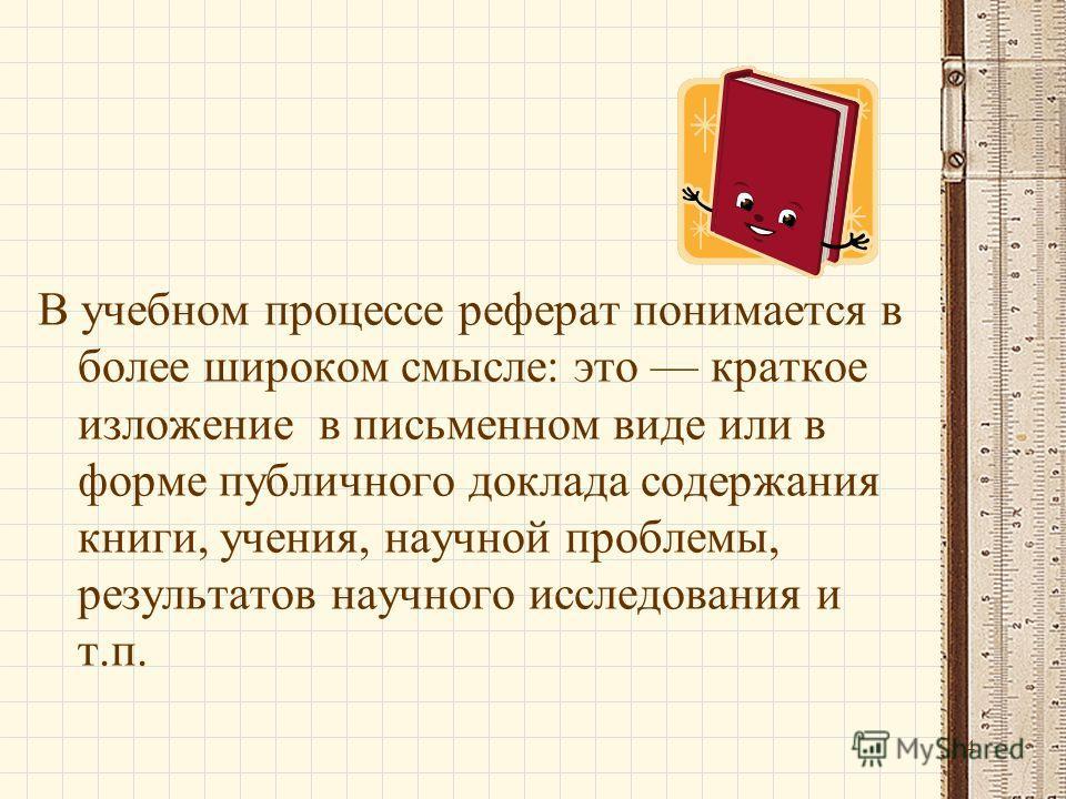 Презентация на тему КАК ПОДГОТОВИТЬ И ПРАВИЛЬНО ОФОРМИТЬ  4 4