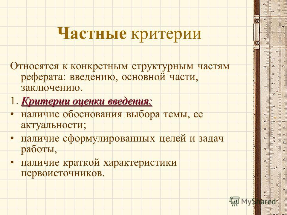 Презентация на тему КАК ПОДГОТОВИТЬ И ПРАВИЛЬНО ОФОРМИТЬ  47 47