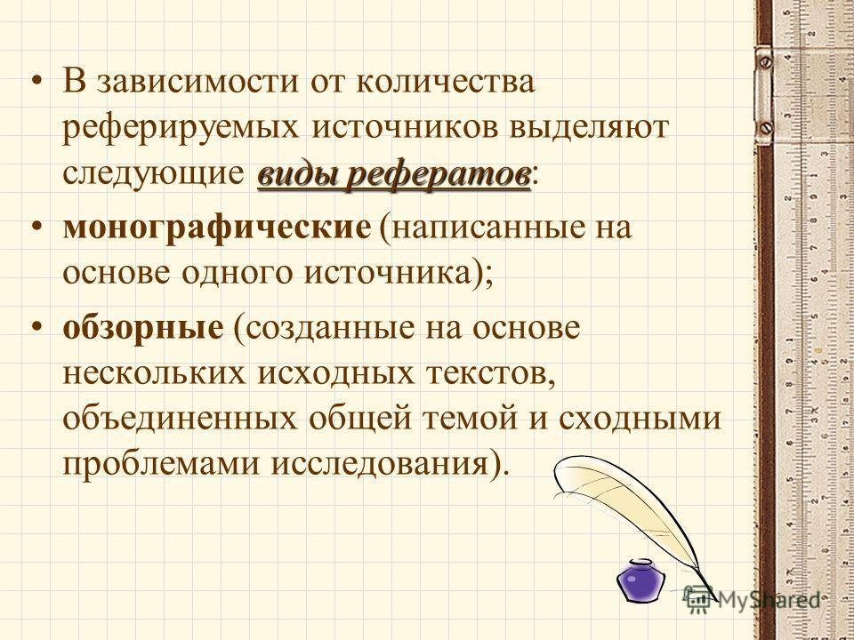 6 виды рефератовВ зависимости от количества реферируемых источников выделяют следующие виды рефератов: монографические (написанные на основе одного источника); обзорные (созданные на основе нескольких исходных текстов, объединенных общей темой и сход