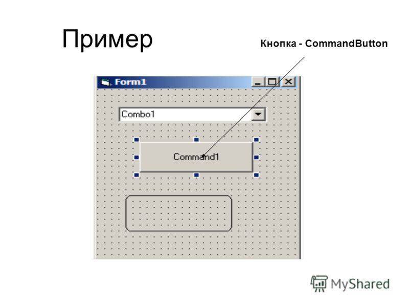 Пример Кнопка - CommandButton