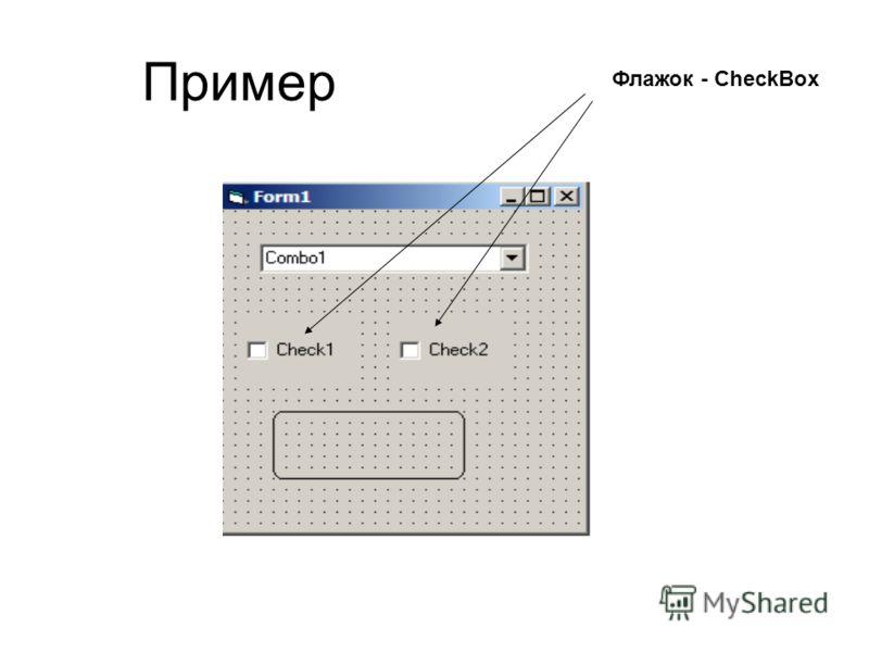Пример Флажок - CheckBox