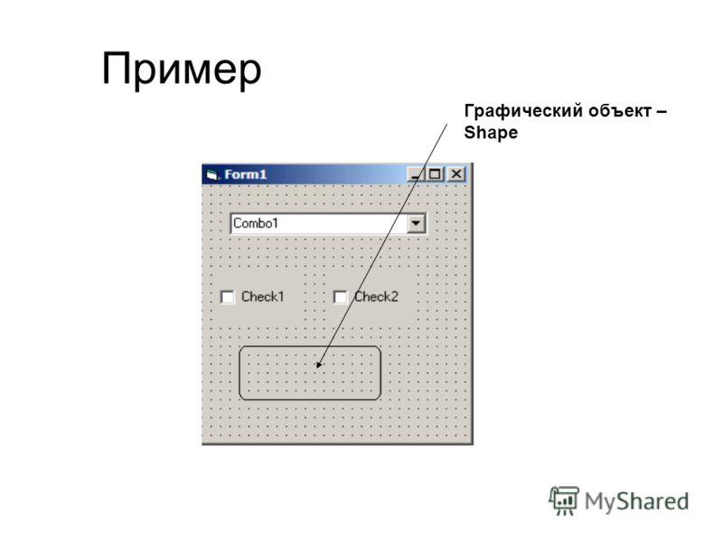 Пример Графический объект – Shape