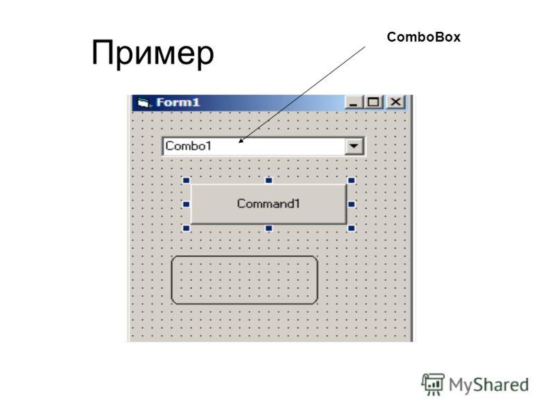 Пример ComboBox