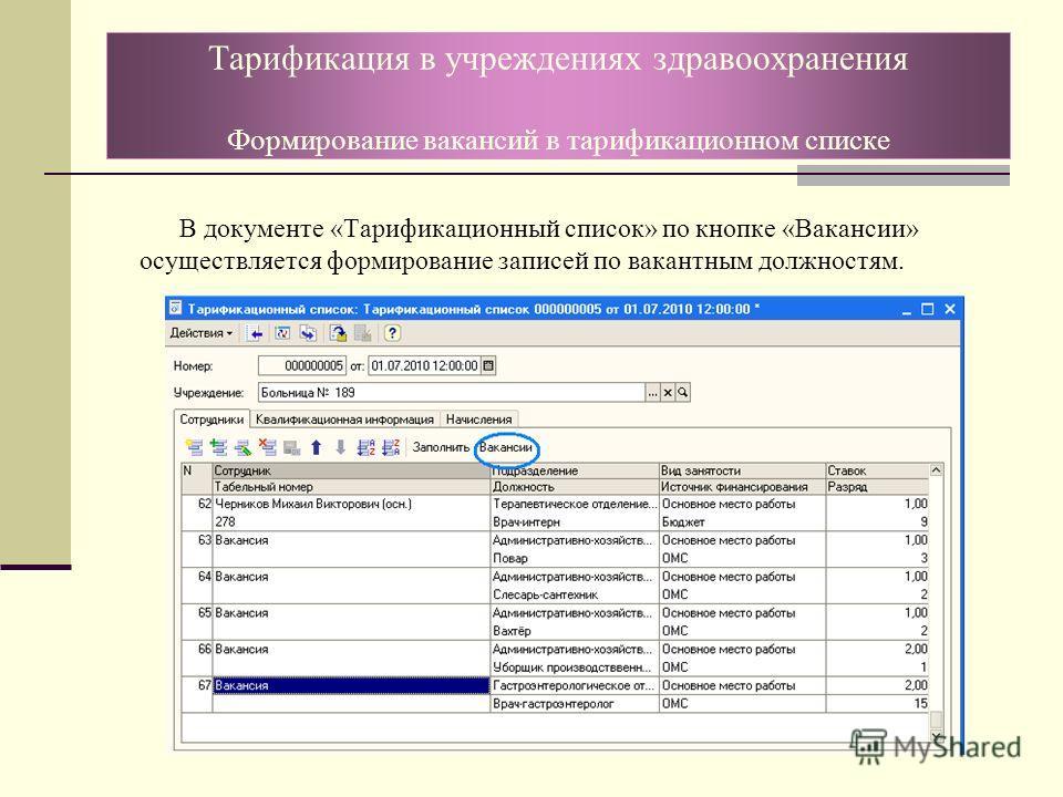В документе «Тарификационный список» по кнопке «Вакансии» осуществляется формирование записей по вакантным должностям. Тарификация в учреждениях здравоохранения Формирование вакансий в тарификационном списке