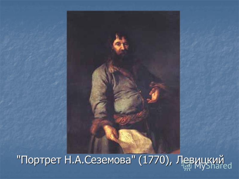 Портрет Н.А.Сеземова (1770), Левицкий