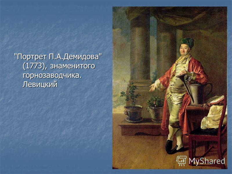 Портрет П.А.Демидова (1773), знаменитого горнозаводчика. Левицкий