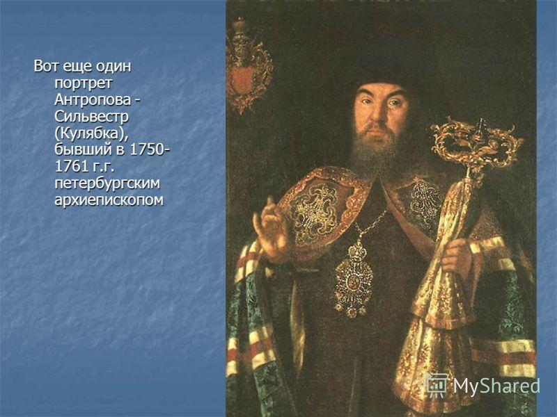Вот еще один портрет Антропова - Сильвестр (Кулябка), бывший в 1750- 1761 г.г. петербургским архиепископом