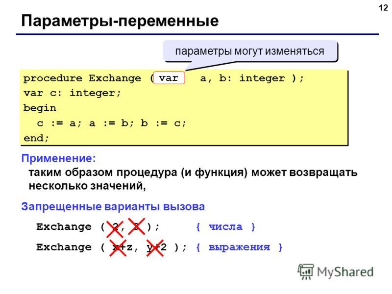 Вызов процедуры для выполнения осуществляется по ее имени, за которым в круглых скобках следует список фактических параметров, т.е. передаваемых в процедуру данных: ( ); Если у процедуры нет параметров, то их список (в том числе круглые скобки) не ук