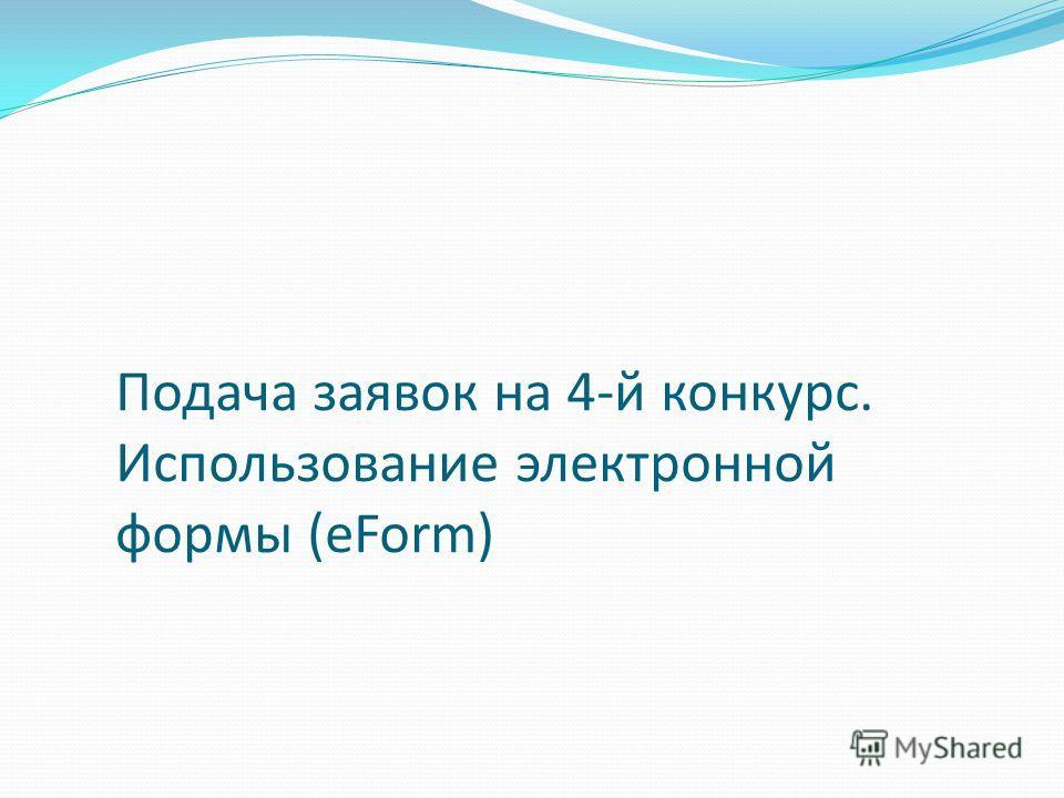 Подача заявок на 4-й конкурс. Использование электронной формы (eForm)