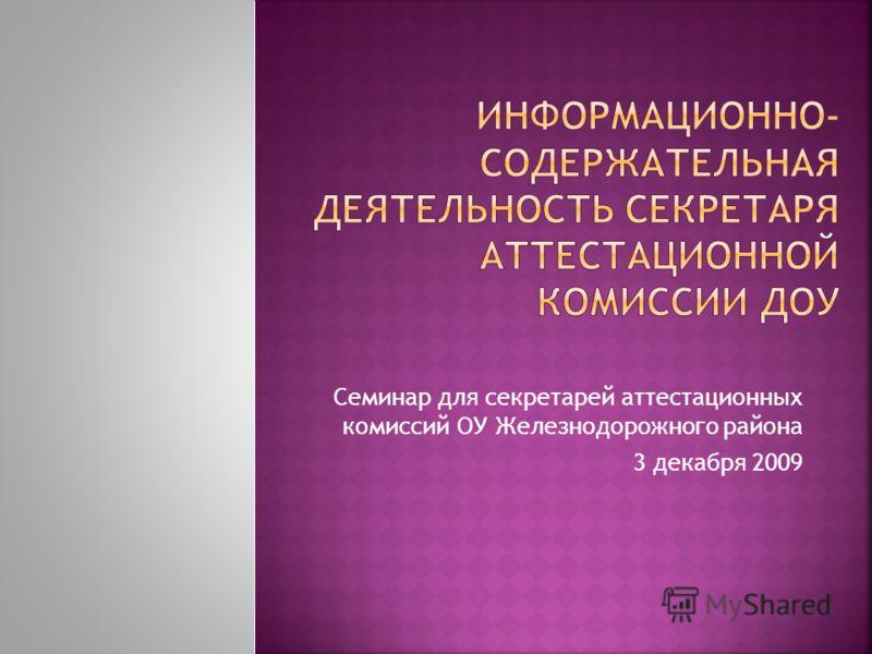 Семинар для секретарей аттестационных комиссий ОУ Железнодорожного района 3 декабря 2009