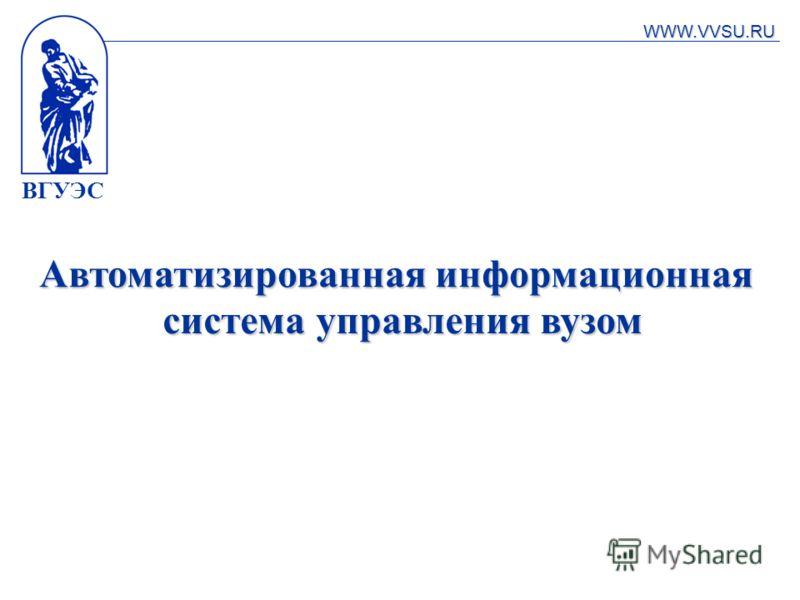 ВГУЭС Автоматизированная информационная система управления вузом WWW.VVSU.RU