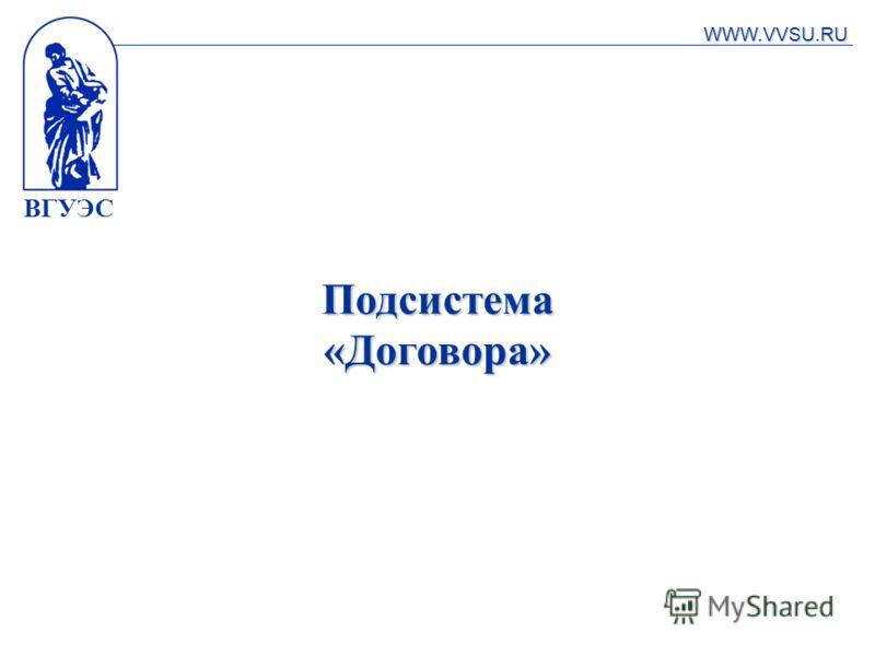 ВГУЭС Подсистема «Договора» WWW.VVSU.RU