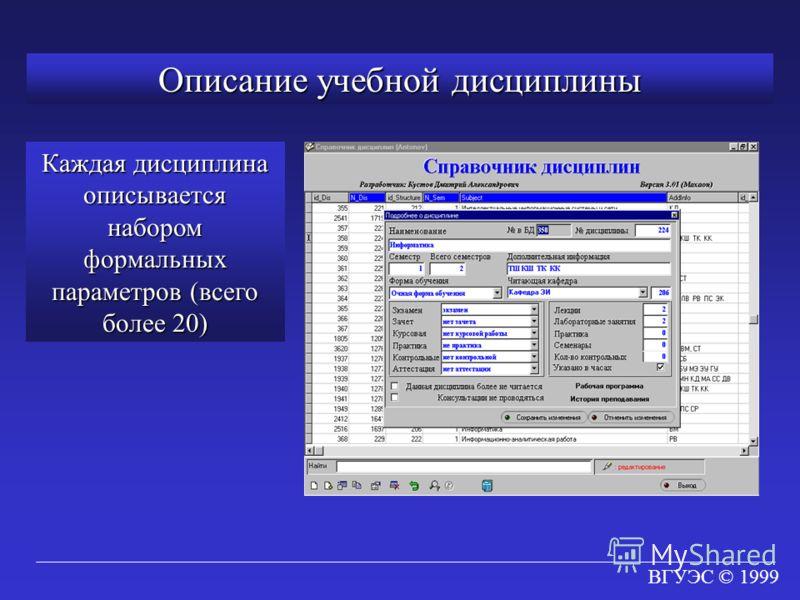 ВГУЭС © 1999 Описание учебной дисциплины Каждая дисциплина описывается набором формальных параметров (всего более 20)