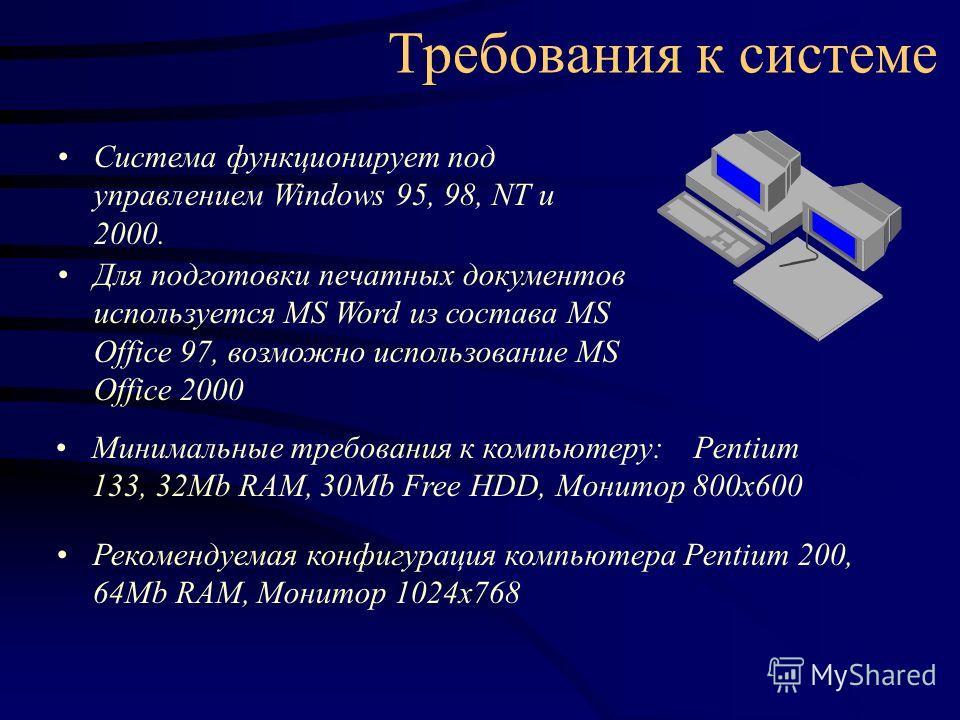Поддержка URL:http://www.eye.spbu.ru/Student2000 –Официально сданная версия –Альфа версия Cессии Страничка содержит: Инсталляционные пакеты, доступные зарегистрированным пользователям: Ряд документов с описанием системы: –Документация официально сдан