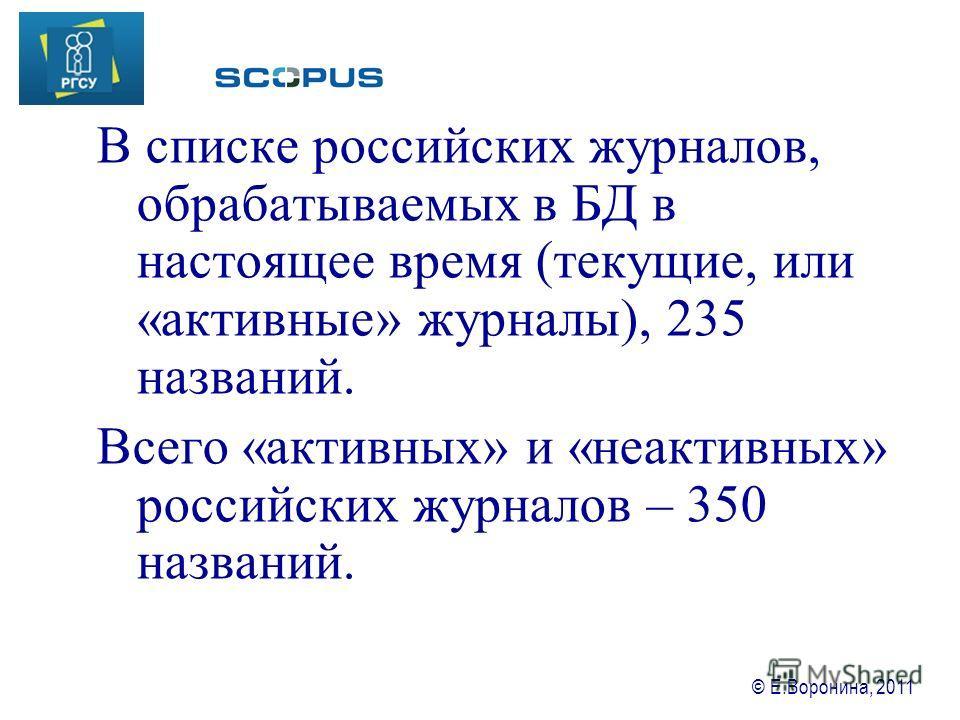 © Е.Воронина, 2011 В списке российских журналов, обрабатываемых в БД в настоящее время (текущие, или «активные» журналы), 235 названий. Всего «активных» и «неактивных» российских журналов – 350 названий.