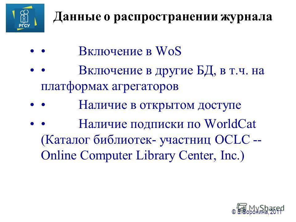 © Е.Воронина, 2011 Данные о распространении журнала Включение в WoS Включение в другие БД, в т.ч. на платформах агрегаторов Наличие в открытом доступе Наличие подписки по WorldCat (Каталог библиотек- участниц OCLC -- Online Computer Library Center, I