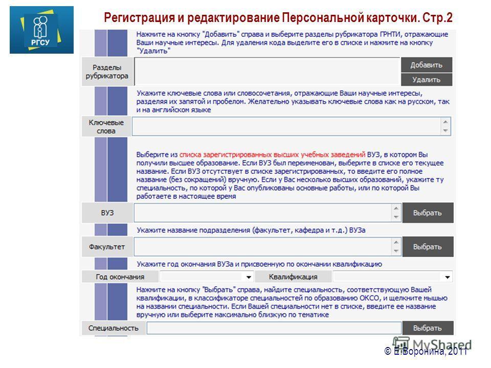 © Е.Воронина, 2011 Регистрация и редактирование Персональной карточки. Стр.2