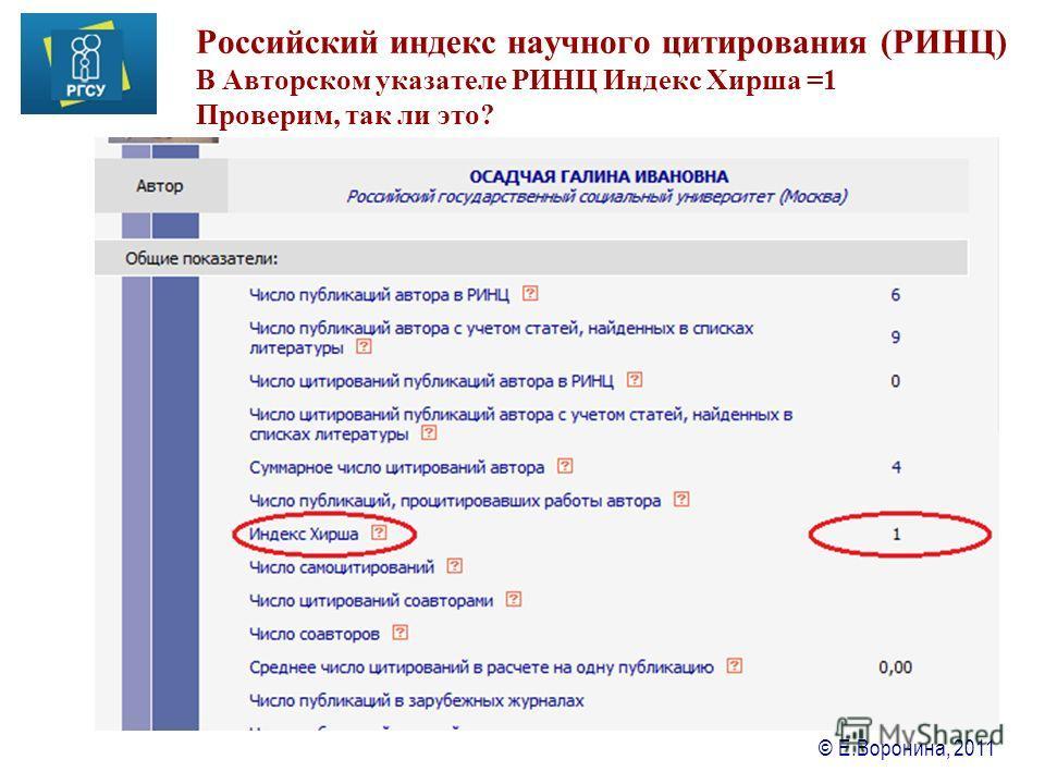 © Е.Воронина, 2011 Российский индекс научного цитирования (РИНЦ) В Авторском указателе РИНЦ Индекс Хирша =1 Проверим, так ли это?