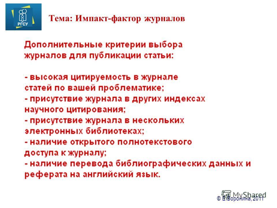 © Е.Воронина, 2011 Тема: Импакт-фактор журналов