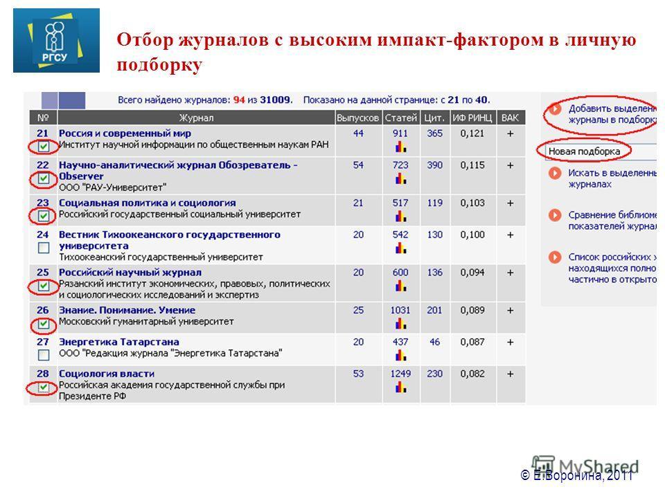 © Е.Воронина, 2011 Отбор журналов с высоким импакт-фактором в личную подборку