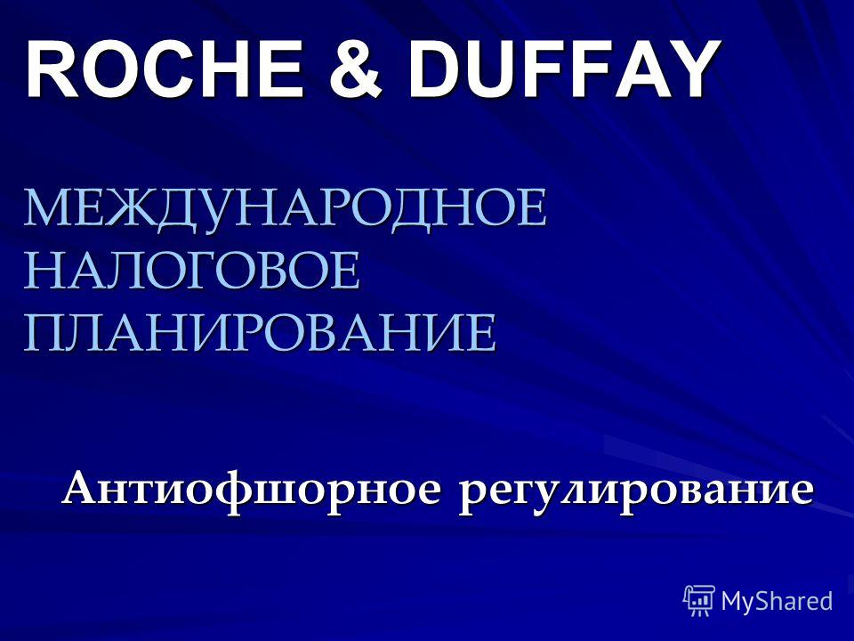 ROCHE & DUFFAY МЕЖДУНАРОДНОЕ НАЛОГОВОЕ ПЛАНИРОВАНИЕ Антиофшорное регулирование