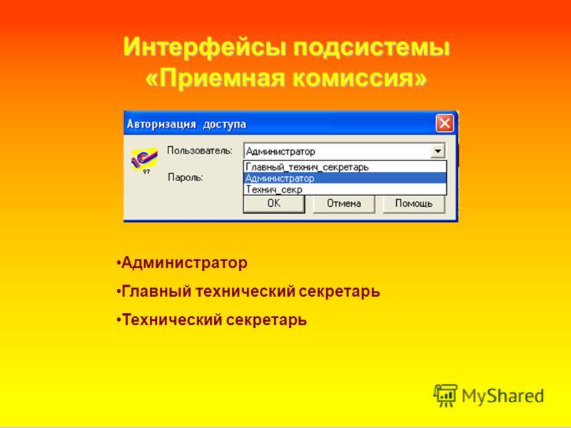 Интерфейсы подсистемы «Приемная комиссия» Администратор Главный технический секретарь Технический секретарь