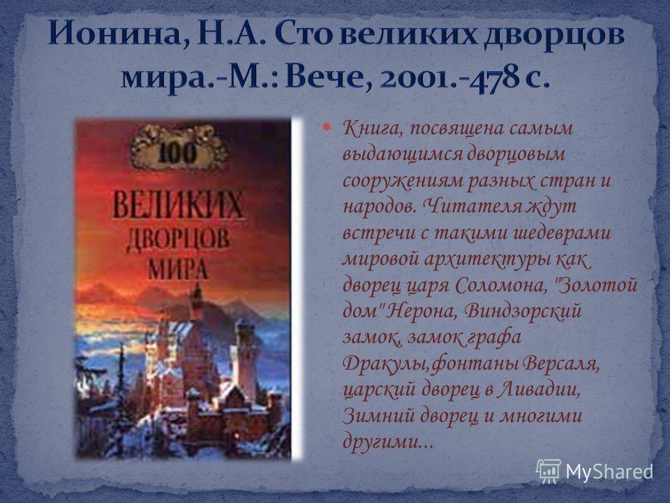Книга, посвящена самым выдающимся дворцовым сооружениям разных стран и народов. Читателя ждут встречи с такими шедеврами мировой архитектуры как дворец царя Соломона,