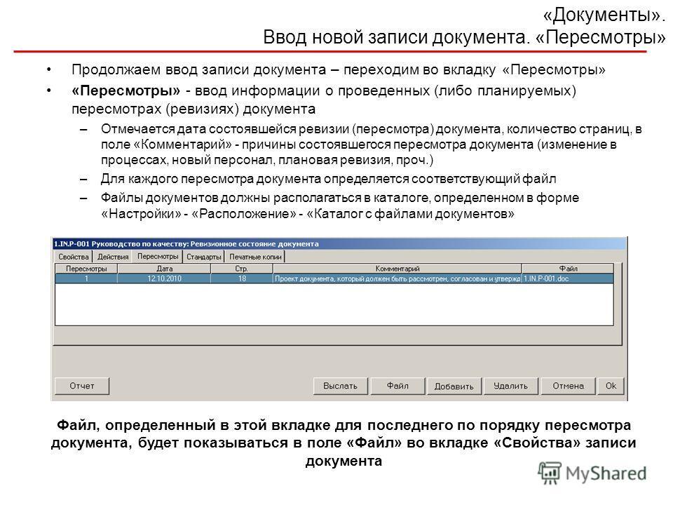 «Документы». Ввод новой записи документа. «Пересмотры» Продолжаем ввод записи документа – переходим во вкладку «Пересмотры» «Пересмотры» - ввод информации о проведенных (либо планируемых) пересмотрах (ревизиях) документа –Отмечается дата состоявшейся