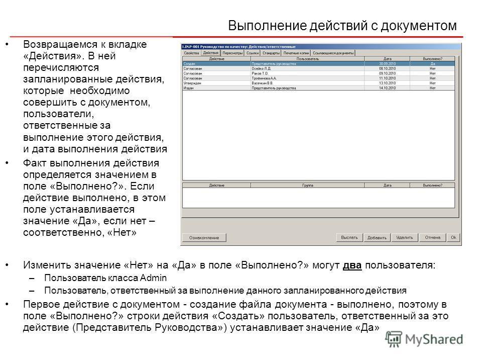 Выполнение действий с документом Возвращаемся к вкладке «Действия». В ней перечисляются запланированные действия, которые необходимо совершить с документом, пользователи, ответственные за выполнение этого действия, и дата выполнения действия Факт вып