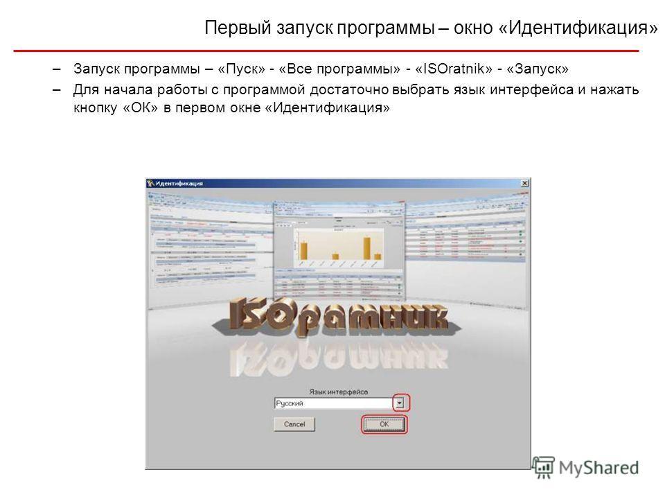–Запуск программы – «Пуск» - «Все программы» - «ISOratnik» - «Запуск» –Для начала работы с программой достаточно выбрать язык интерфейса и нажать кнопку «ОК» в первом окне «Идентификация» Первый запуск программы – окно «Идентификация»