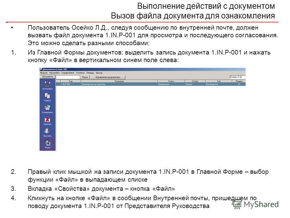Выполнение действий с документом Вызов файла документа для ознакомления Пользователь Осейко Л.Д., следуя сообщению по внутренней почте, должен вызвать файл документа 1.IN.P-001 для просмотра и последующего согласования. Это можно сделать разными спос