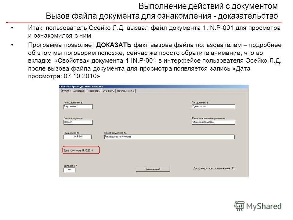 Выполнение действий с документом Вызов файла документа для ознакомления - доказательство Итак, пользователь Осейко Л.Д. вызвал файл документа 1.IN.P-001 для просмотра и ознакомился с ним Программа позволяет ДОКАЗАТЬ факт вызова файла пользователем –