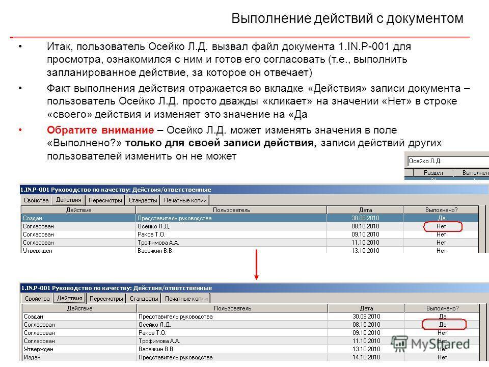 Выполнение действий с документом Итак, пользователь Осейко Л.Д. вызвал файл документа 1.IN.P-001 для просмотра, ознакомился с ним и готов его согласовать (т.е., выполнить запланированное действие, за которое он отвечает) Факт выполнения действия отра