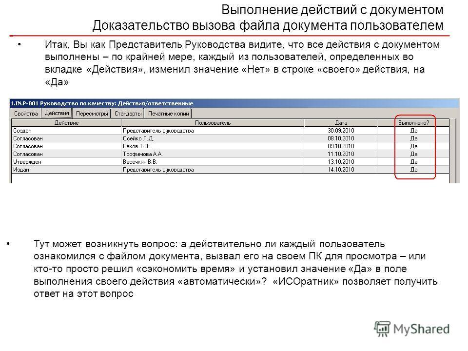 Выполнение действий с документом Доказательство вызова файла документа пользователем Итак, Вы как Представитель Руководства видите, что все действия с документом выполнены – по крайней мере, каждый из пользователей, определенных во вкладке «Действия»