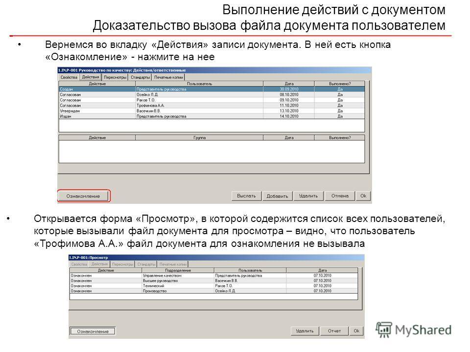 Выполнение действий с документом Доказательство вызова файла документа пользователем Вернемся во вкладку «Действия» записи документа. В ней есть кнопка «Ознакомление» - нажмите на нее Открывается форма «Просмотр», в которой содержится список всех пол