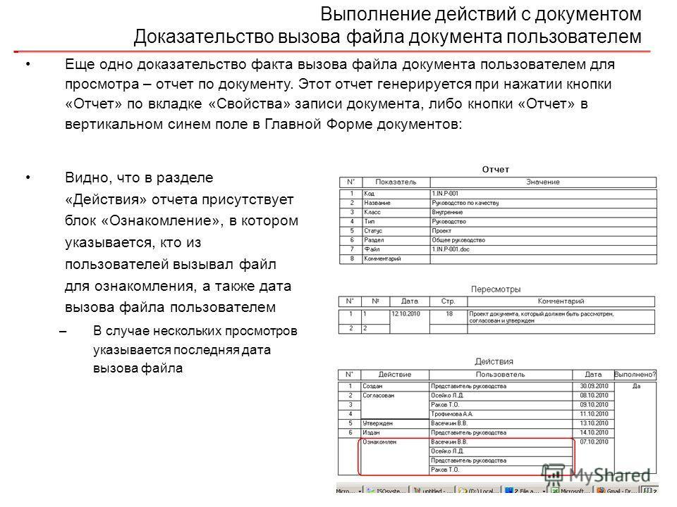 Выполнение действий с документом Доказательство вызова файла документа пользователем Еще одно доказательство факта вызова файла документа пользователем для просмотра – отчет по документу. Этот отчет генерируется при нажатии кнопки «Отчет» по вкладке
