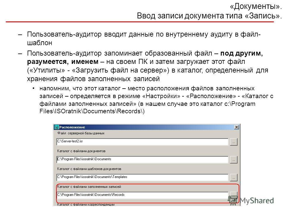 «Документы». Ввод записи документа типа «Запись». –Пользователь-аудитор вводит данные по внутреннему аудиту в файл- шаблон –Пользователь-аудитор запоминает образованный файл – под другим, разумеется, именем – на своем ПК и затем загружает этот файл (