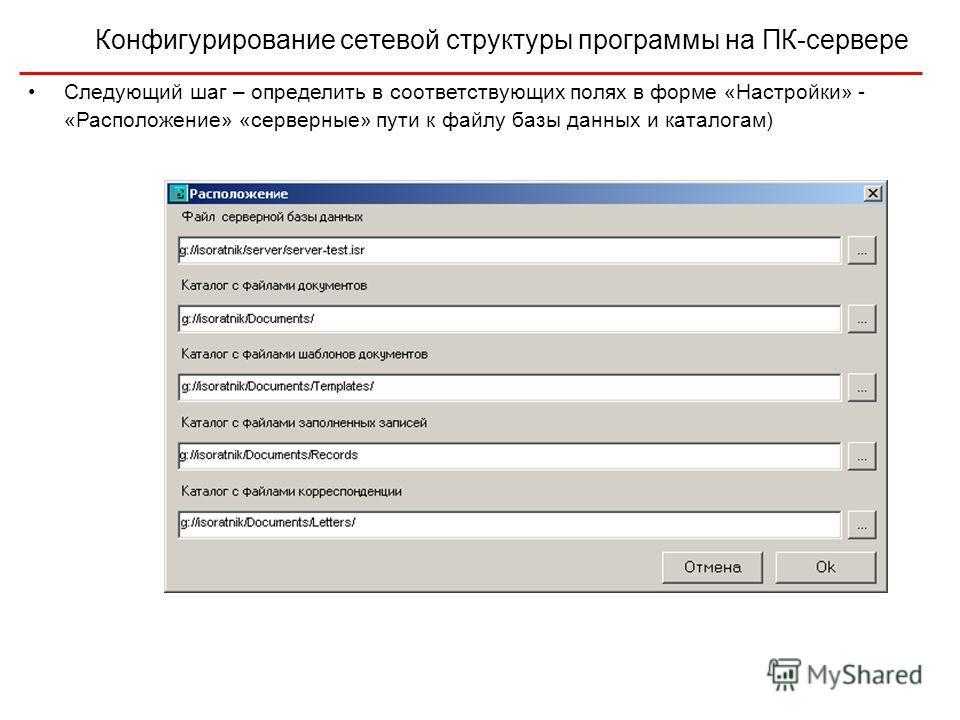 Следующий шаг – определить в соответствующих полях в форме «Настройки» - «Расположение» «серверные» пути к файлу базы данных и каталогам) Конфигурирование сетевой структуры программы на ПК-сервере