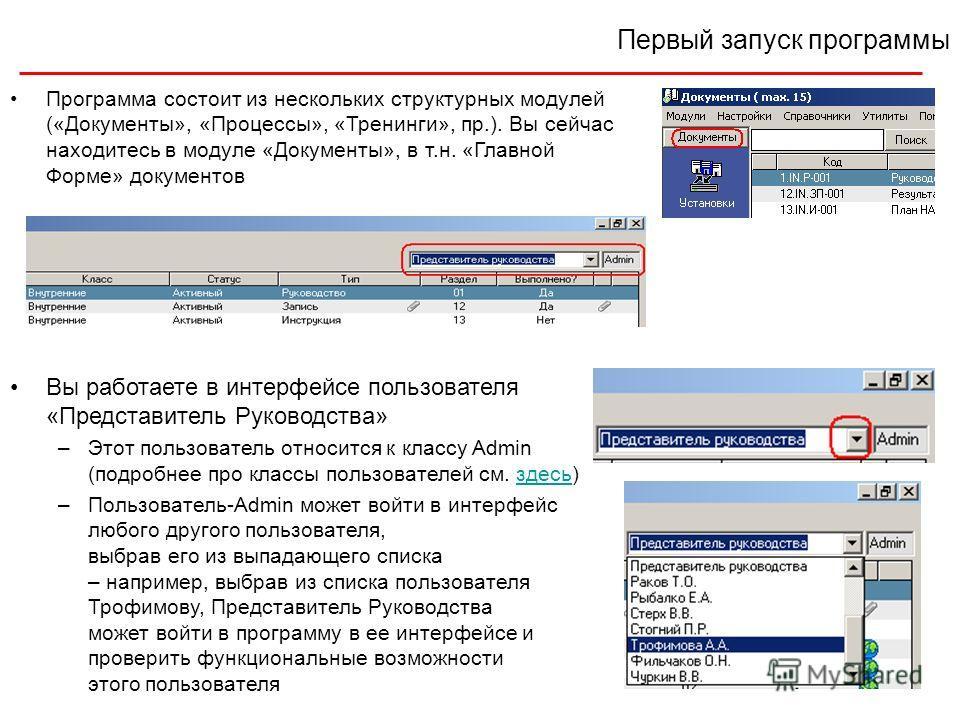 Программа состоит из нескольких структурных модулей («Документы», «Процессы», «Тренинги», пр.). Вы сейчас находитесь в модуле «Документы», в т.н. «Главной Форме» документов Вы работаете в интерфейсе пользователя «Представитель Руководства» –Этот поль