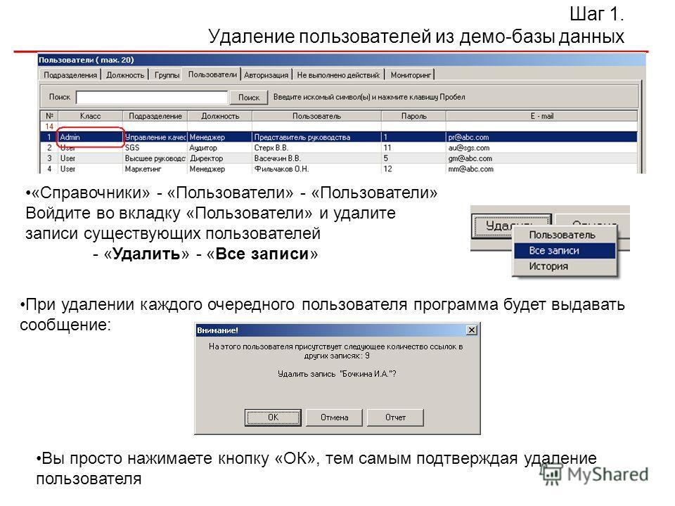 Шаг 1. Удаление пользователей из демо-базы данных «Справочники» - «Пользователи» - «Пользователи» Войдите во вкладку «Пользователи» и удалите записи существующих пользователей - «Удалить» - «Все записи» При удалении каждого очередного пользователя пр