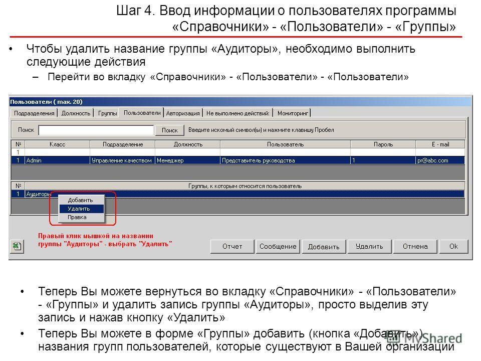 Шаг 4. Ввод информации о пользователях программы «Справочники» - «Пользователи» - «Группы» Чтобы удалить название группы «Аудиторы», необходимо выполнить следующие действия –Перейти во вкладку «Справочники» - «Пользователи» - «Пользователи» Теперь Вы
