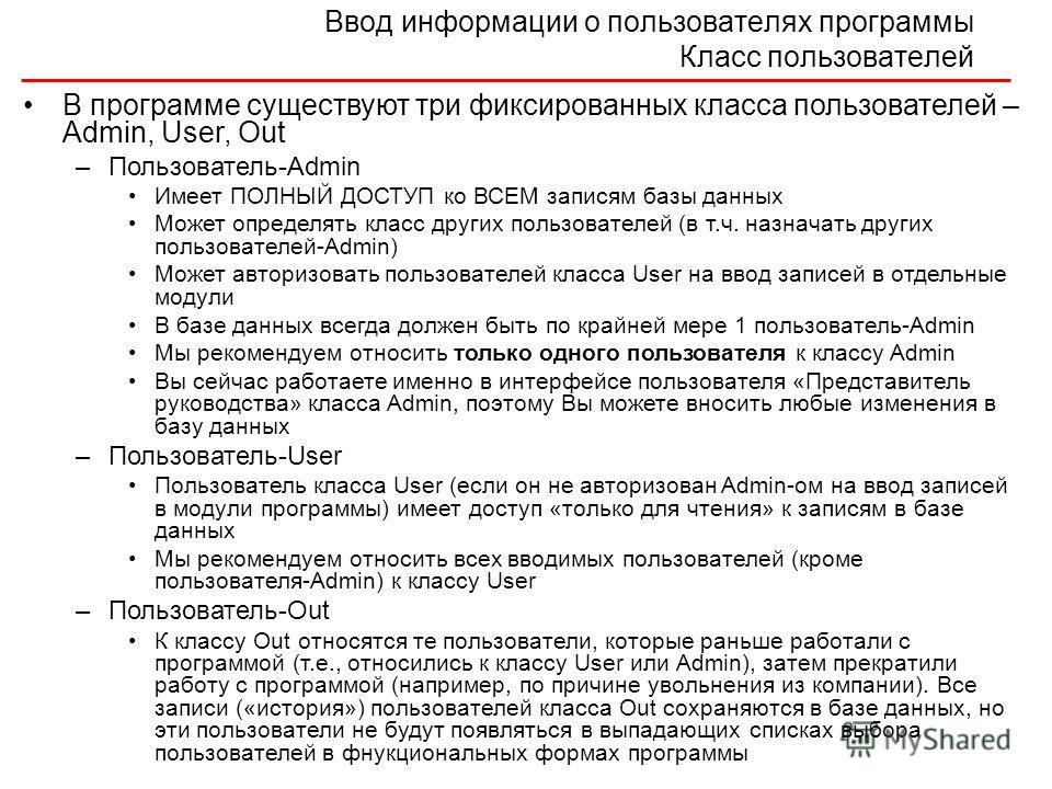 Ввод информации о пользователях программы Класс пользователей В программе существуют три фиксированных класса пользователей – Admin, User, Out –Пользователь-Admin Имеет ПОЛНЫЙ ДОСТУП ко ВСЕМ записям базы данных Может определять класс других пользоват
