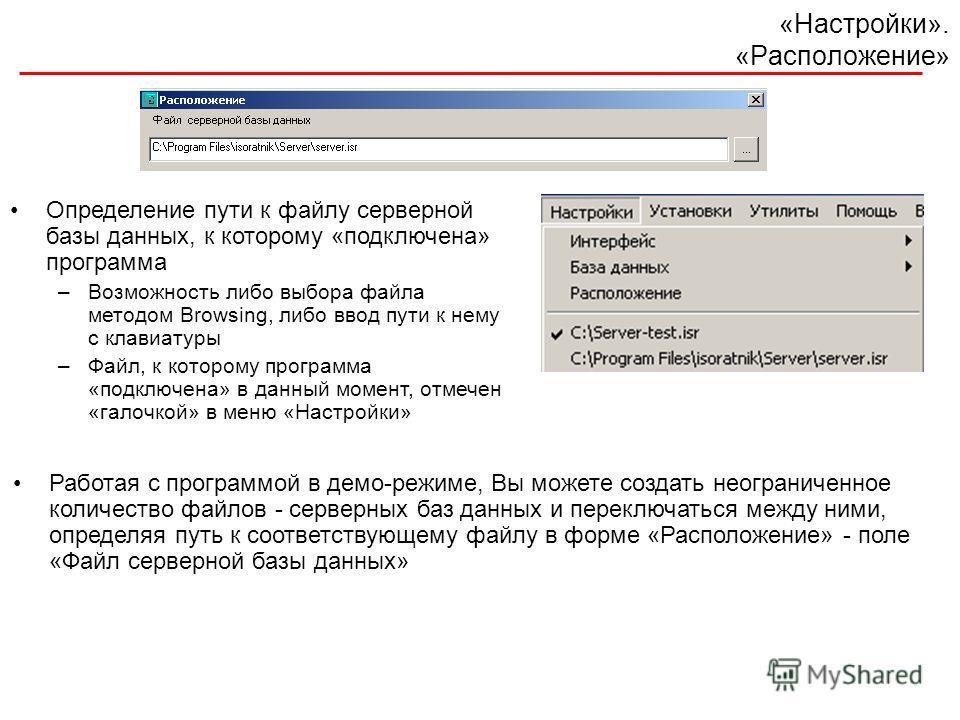 «Настройки». «Расположение» Определение пути к файлу серверной базы данных, к которому «подключена» программа –Возможность либо выбора файла методом Browsing, либо ввод пути к нему с клавиатуры –Файл, к которому программа «подключена» в данный момент
