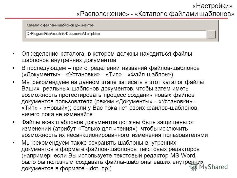 «Настройки». «Расположение» - «Каталог с файлами шаблонов» Определение каталога, в котором должны находиться файлы шаблонов внутренних документов В последующем – при определении названий файлов-шаблонов («Документы» - «Установки» - «Тип» - «Файл-шабл