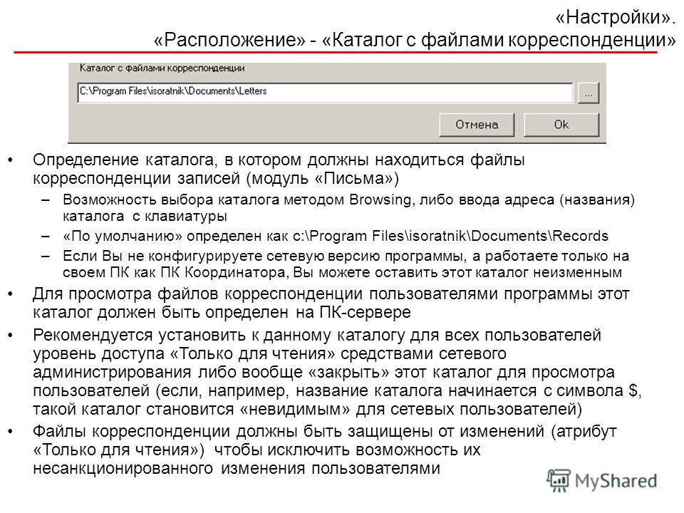 «Настройки». «Расположение» - «Каталог с файлами корреспонденции» Определение каталога, в котором должны находиться файлы корреспонденции записей (модуль «Письма») –Возможность выбора каталога методом Browsing, либо ввода адреса (названия) каталога с