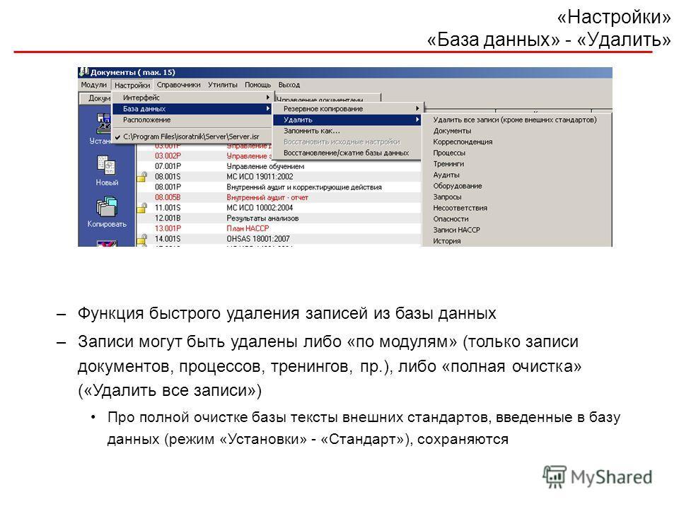 «Настройки» «База данных» - «Удалить» –Функция быстрого удаления записей из базы данных –Записи могут быть удалены либо «по модулям» (только записи документов, процессов, тренингов, пр.), либо «полная очистка» («Удалить все записи») Про полной очистк